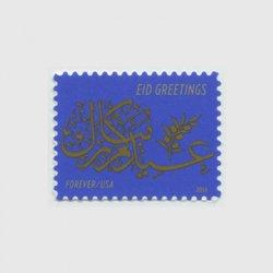 アメリカ 2016年普通切手イード