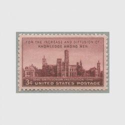 アメリカ 1946年スミソニアン博物館