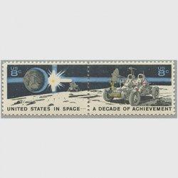 アメリカ 1971年宇宙開発10年2種連刷