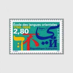 フランス 1995年国立東洋言語文化学院200年