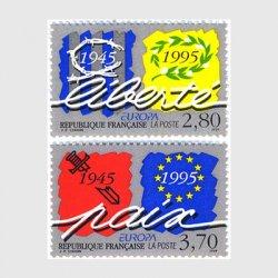 フランス 1995年ヨーロッパ切手2種