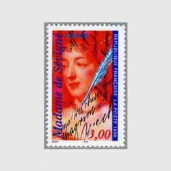 フランス 1996年ヨーロッパ切手セヴィニエ夫人