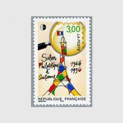 フランス 1996年郵趣サロン50年 エッフェル塔