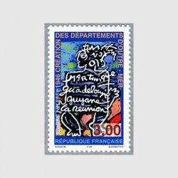 フランス 1996年海外県誕生50年