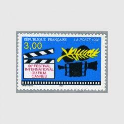 フランス 1996年カンヌ映画祭50年