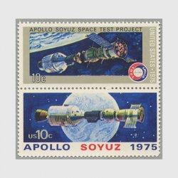 アメリカ 1975年アポロ・ソユーズドッキング2種連刷