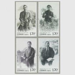 中国 2016年中国現代科学者4種