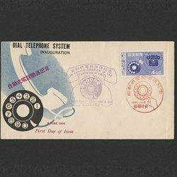 沖縄初日カバー 1956年自動式電話