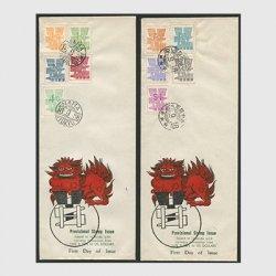 沖縄初日カバー ドル表示数字切手10種貼(2枚組)