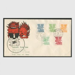 沖縄初日カバー ドル表示数字切手5種貼