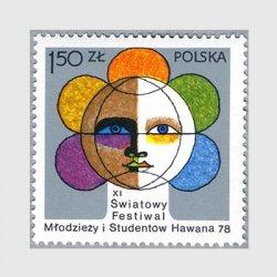 ポーランド 1978年第11回青年フェスティバル