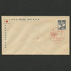 初日カバー・第1次昭和航研機12銭