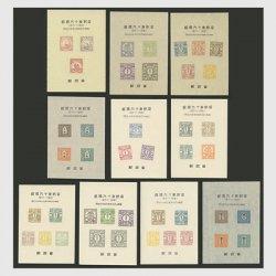スーベニアカード 1961-1963年郵便90年記念(10種)