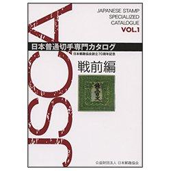 日本普通切手専門カタログ VOL.1 戦前編
