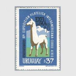 ウルグアイ 1971年リャマ
