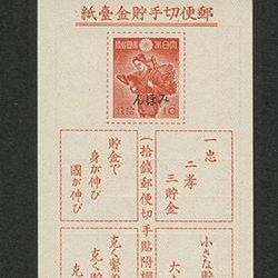 みほん字入・二宮貯金切手
