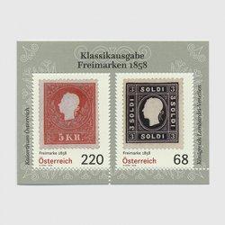 オーストリア 2016年クラシックシリーズ「1858年の郵便切手」小型シート