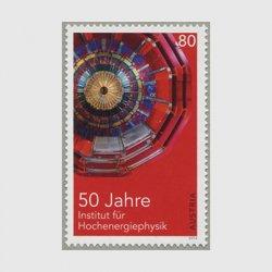 オーストリア 2016年高エネルギー物理学研究所50年