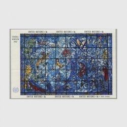 国連 1967年シャガール作ステンドグラス「平和の窓」小型シート