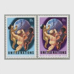 国連 1974年世界人口年2種