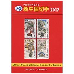 新中国切手カタログ2017