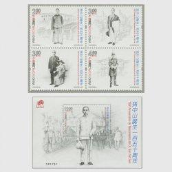 中国マカオ 2016年孫文生誕150年