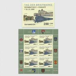 オーストリア 2016年切手の日