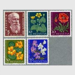 スイス 1959年スイートピー(50+10c)など5種