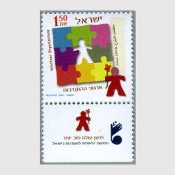 イスラエル 2007年ボランティア組織タブ付
