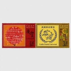 中国マカオ 2008年慶賀2種連刷