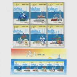 中国 2016年海のシルクロード