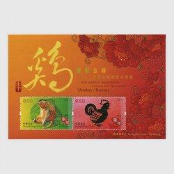 中国香港 2017年年賀「酉」小型シート・金銀箔