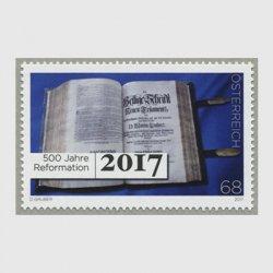 オーストリア 2017年500年の改革