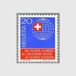 スイス 1966年スイス海外協会50年