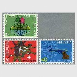 スイス 1974年世界射撃選手権大会(40c)など3種
