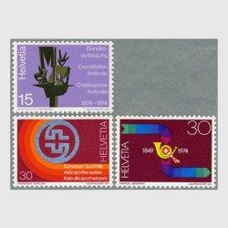 スイス 1974年連邦郵便125年(30c)など3種