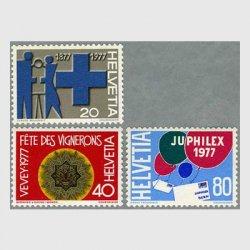 スイス 1977年ベルンジュニア切手展(80c)など3種