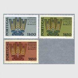ポルトガル 1963年FAOキャンペーン3種