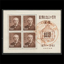 1951年郵便創始80年小型シート・初日小型印押