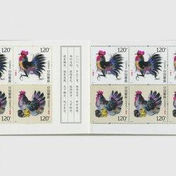 中国 2017年年賀「酉」切手帳