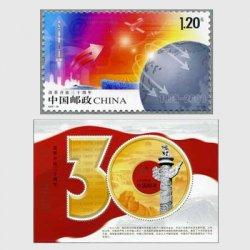 中国 2008年改革開放30年