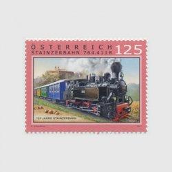 オーストリア 2017年シュタイツ鉄道125年