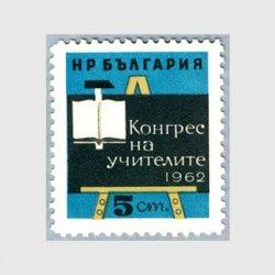ブルガリア 1962年教員会議