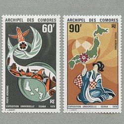 コモロ諸島 1970年大阪万博2種