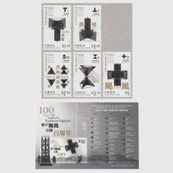 中国香港 2017年台風番号制度100年