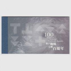 中国香港 2017年台風番号制度100年・切手帳