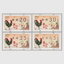 中国マカオ 2017年年賀「酉」ラベル切手4種