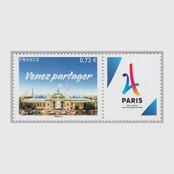 フランス 2017年パリ五輪招致タブ付き