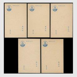 1950年(昭和25年)発行暑中見舞はがき5種
