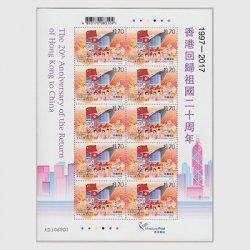 中国香港 2017年中国への返還20年ミニペーン